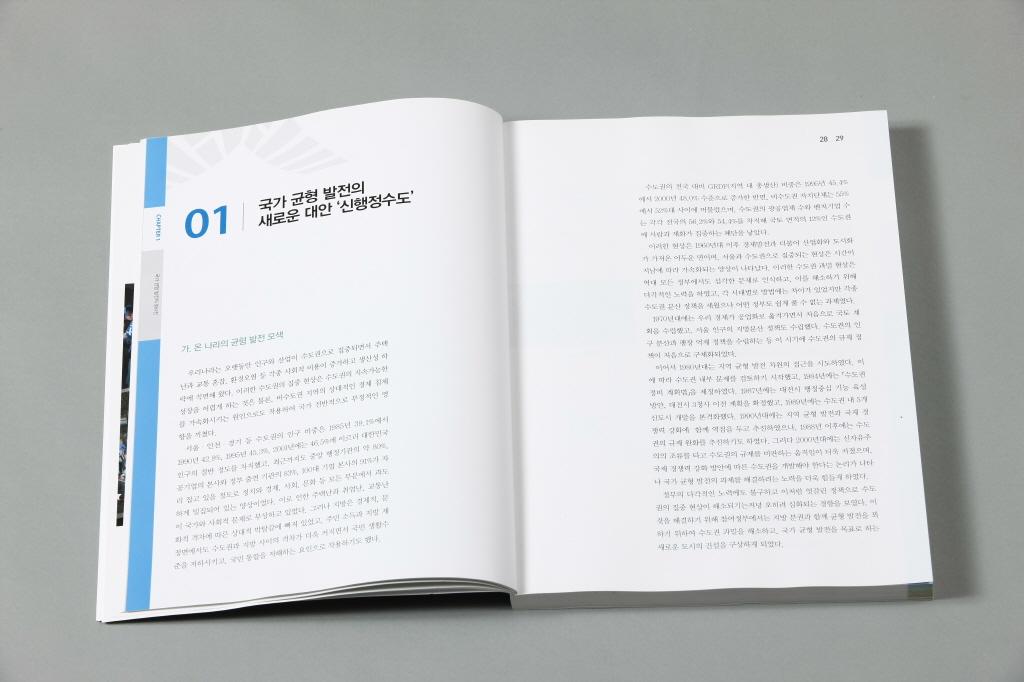 세종특별자치시 출범 백서 (5).JPG