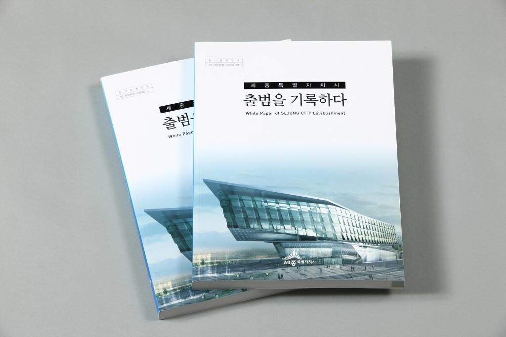 세종특별자치시 출범 백서 (1).JPG