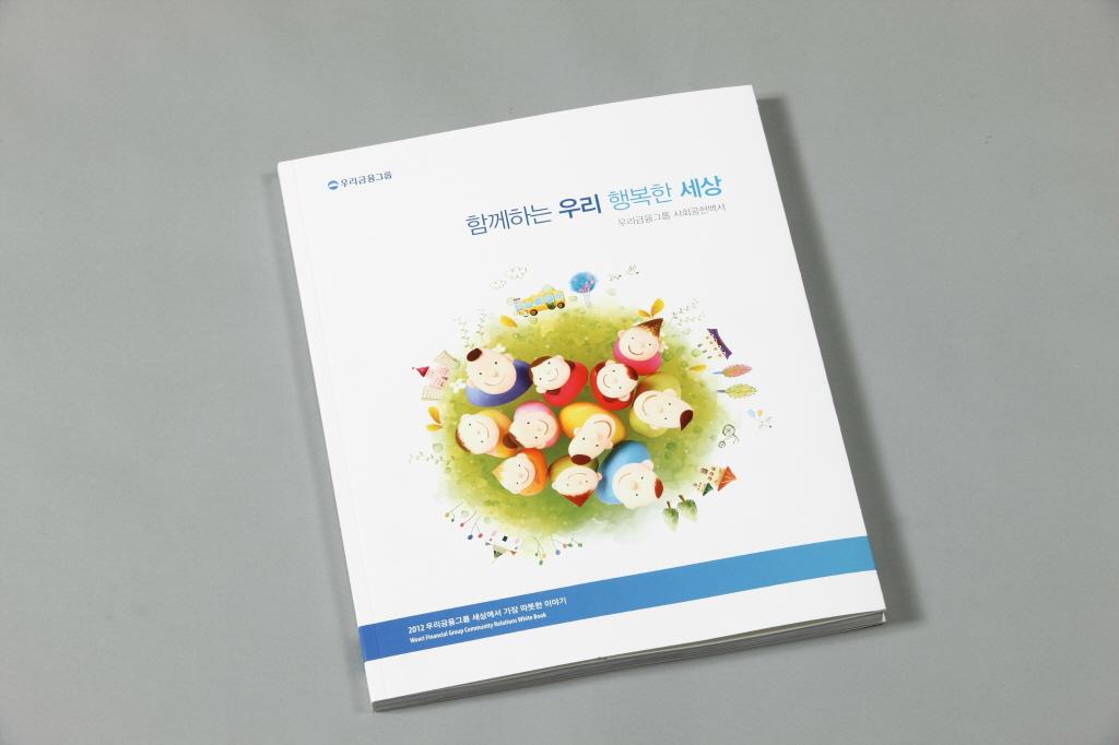 2012 우리금융그룹 사회공헌 백서 (1).JPG
