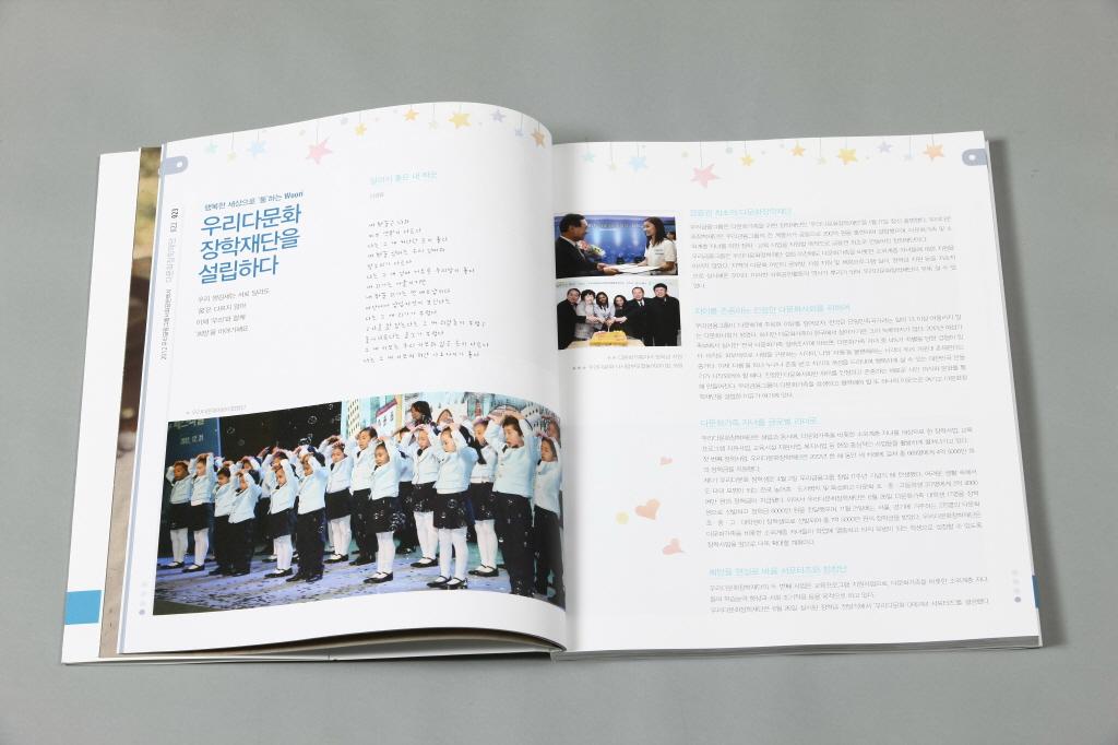 2012 우리금융그룹 사회공헌 백서 (3).JPG