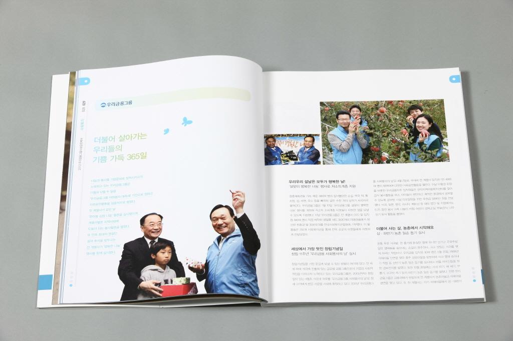 2012 우리금융그룹 사회공헌 백서 (5).JPG