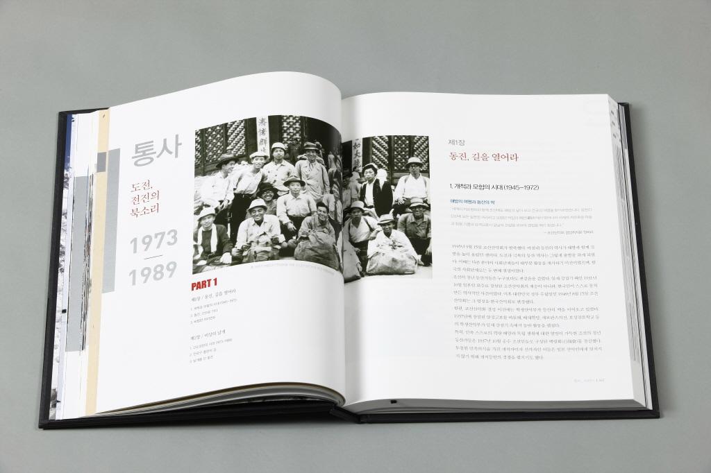 동진레저 블랙야크 40년사 (3).JPG