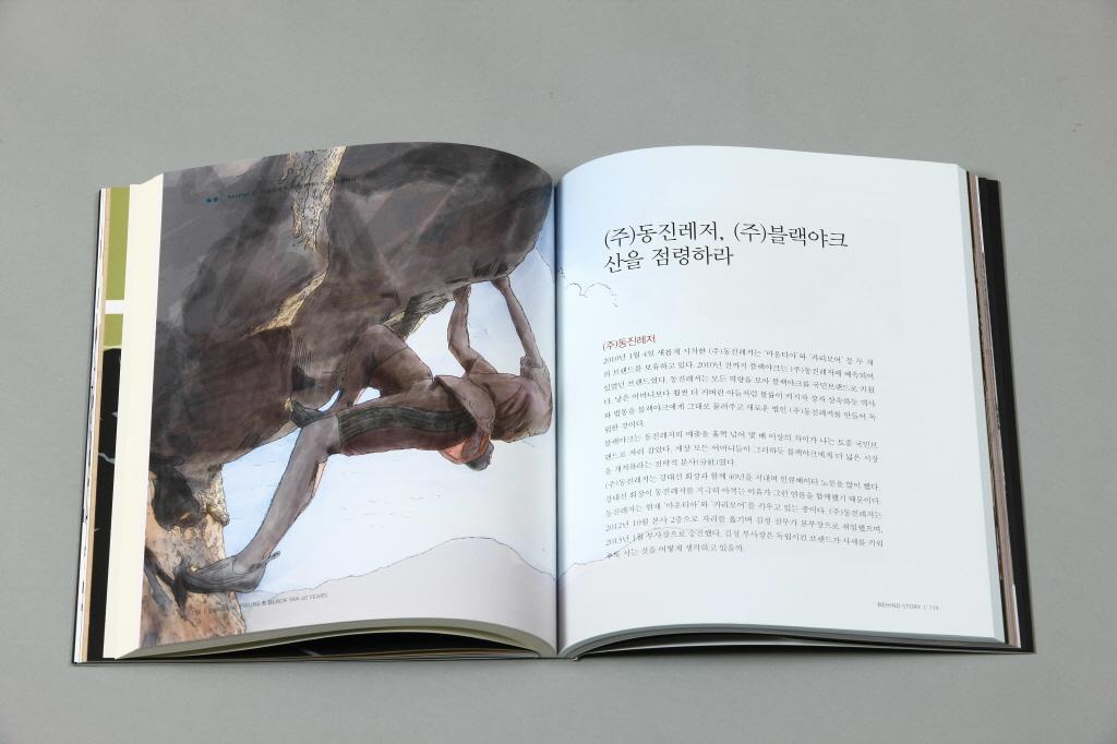 동진레저 블랙야크 40년사 (4).JPG