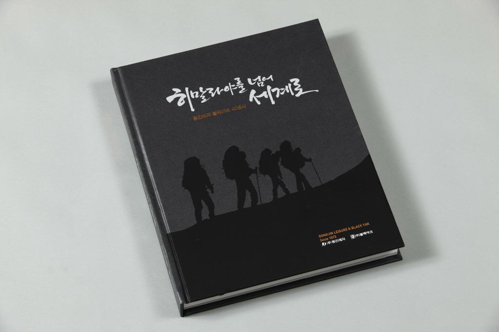 동진레저 블랙야크 40년사 (1).JPG
