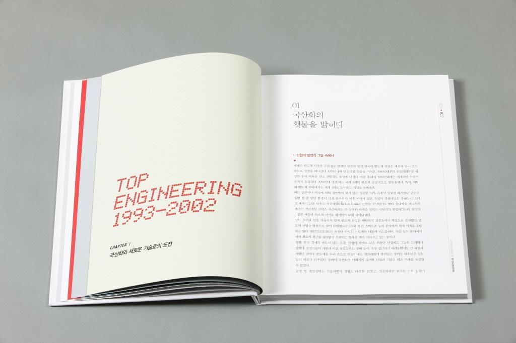탑엔지니어링 20년사 (2).JPG