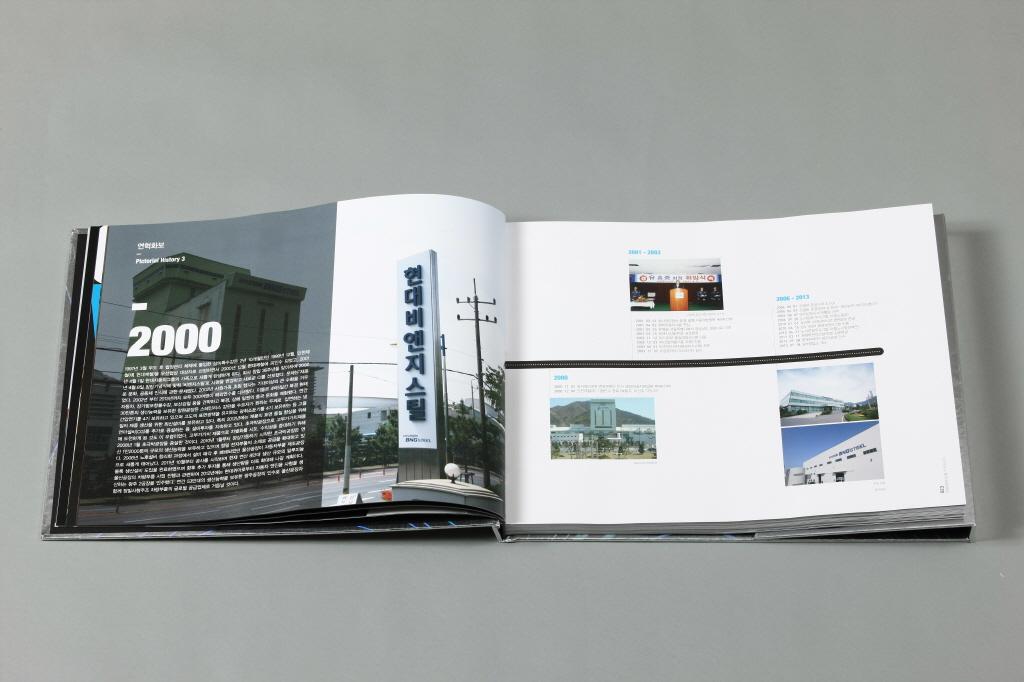 현대B&G스틸 48주년 화보집 (2).JPG