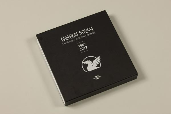 성신양회 50년사 본책1.jpg