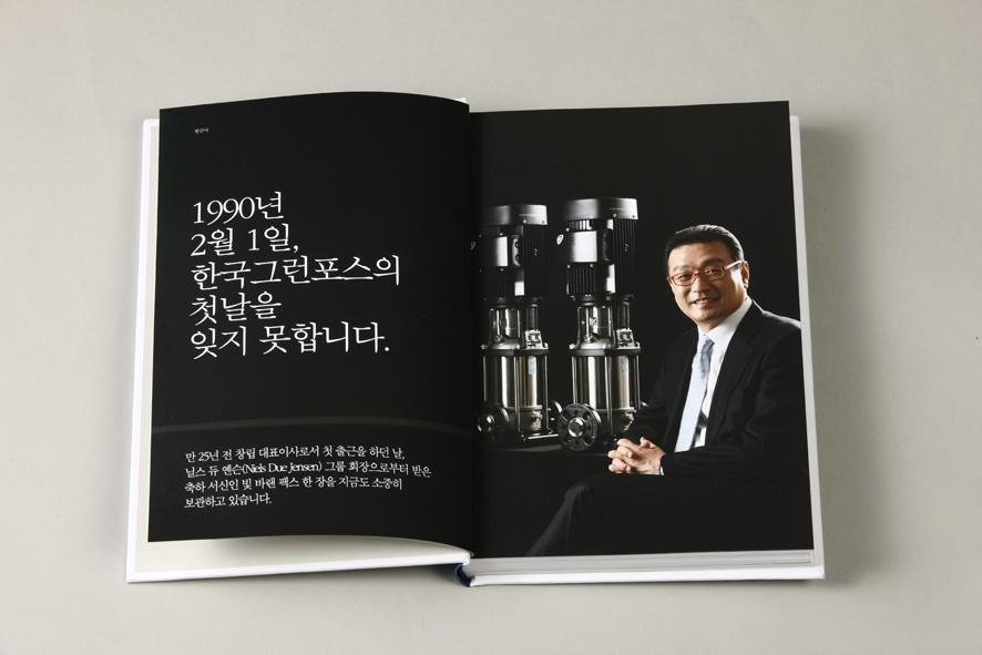 한국그런포스펌프_내지1.jpg