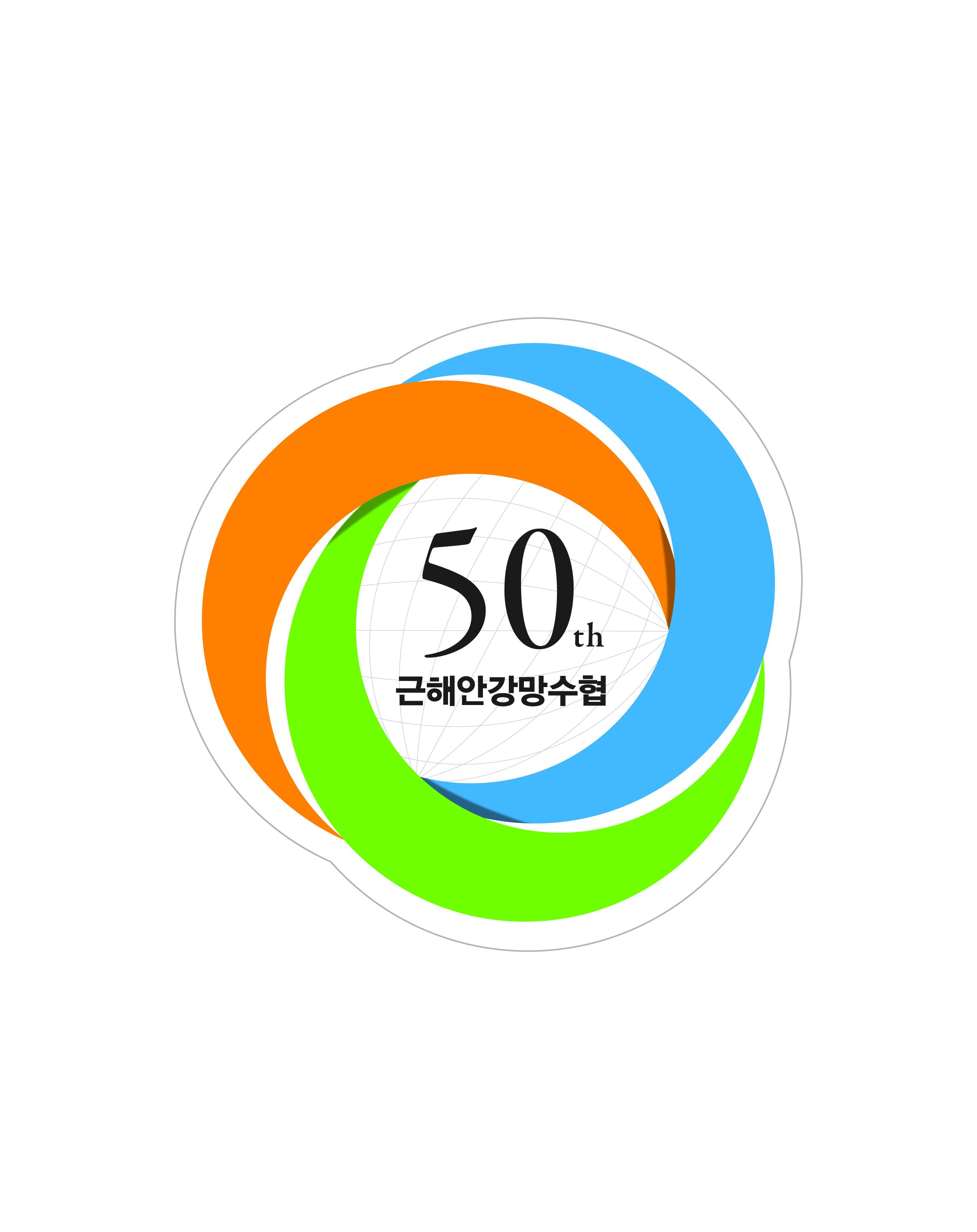 근해안강망수협 50주년 엠블럼-최종-02.jpg