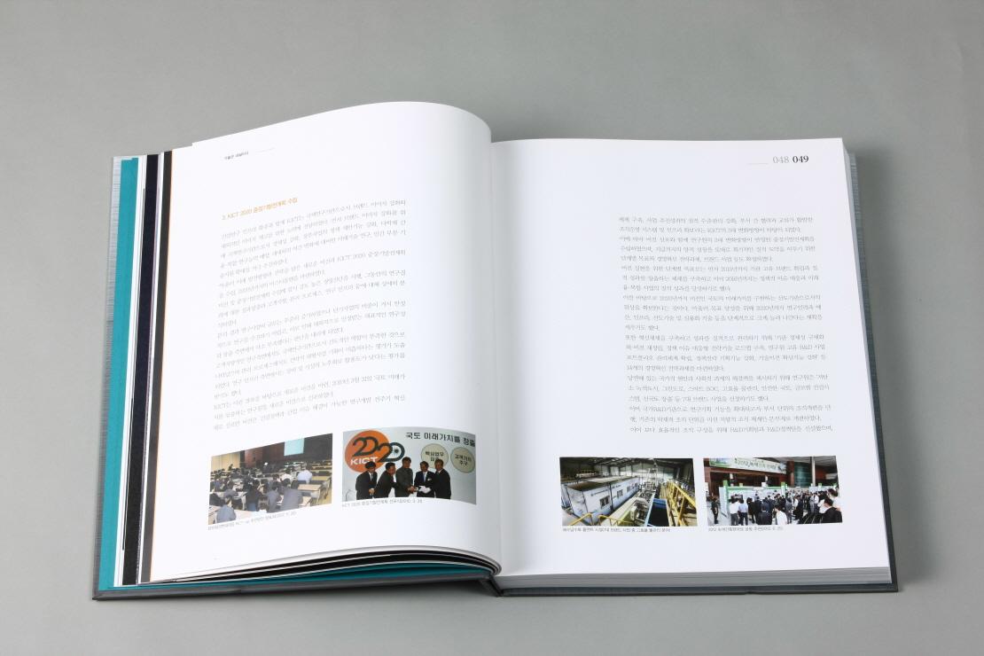 한국건설기술연구원 30년사 (2).jpg