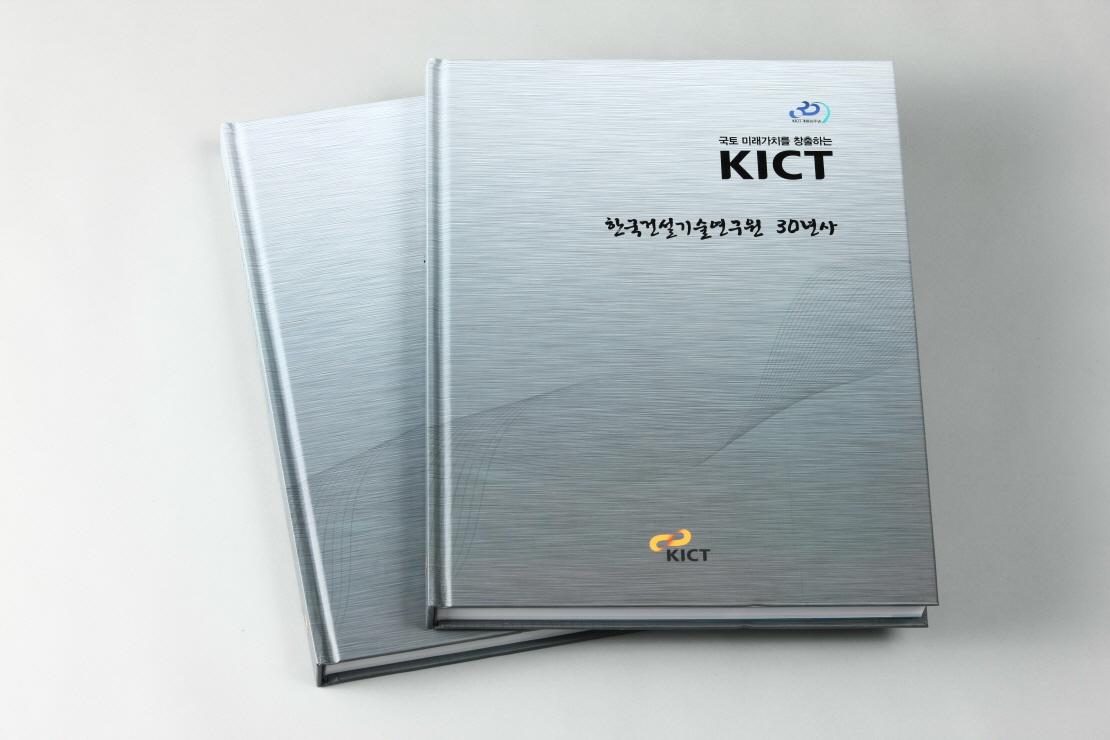 한국건설기술연구원 30년사 (1).jpg
