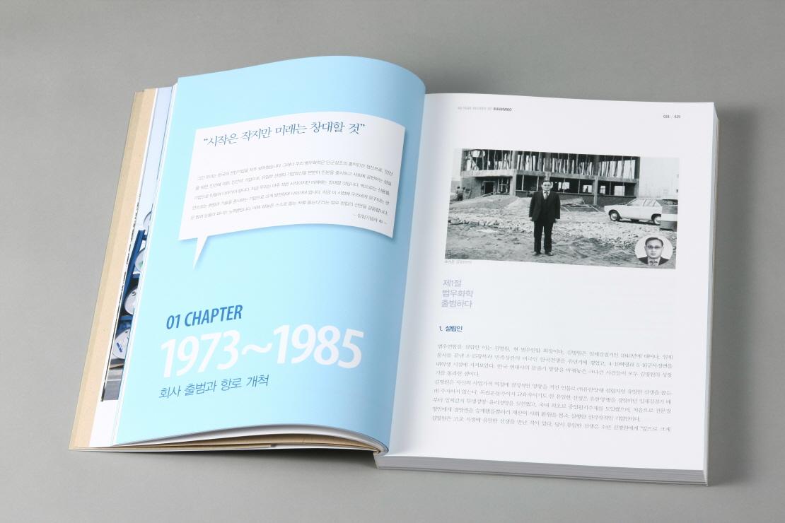 범우연합 40년사 (3).jpg