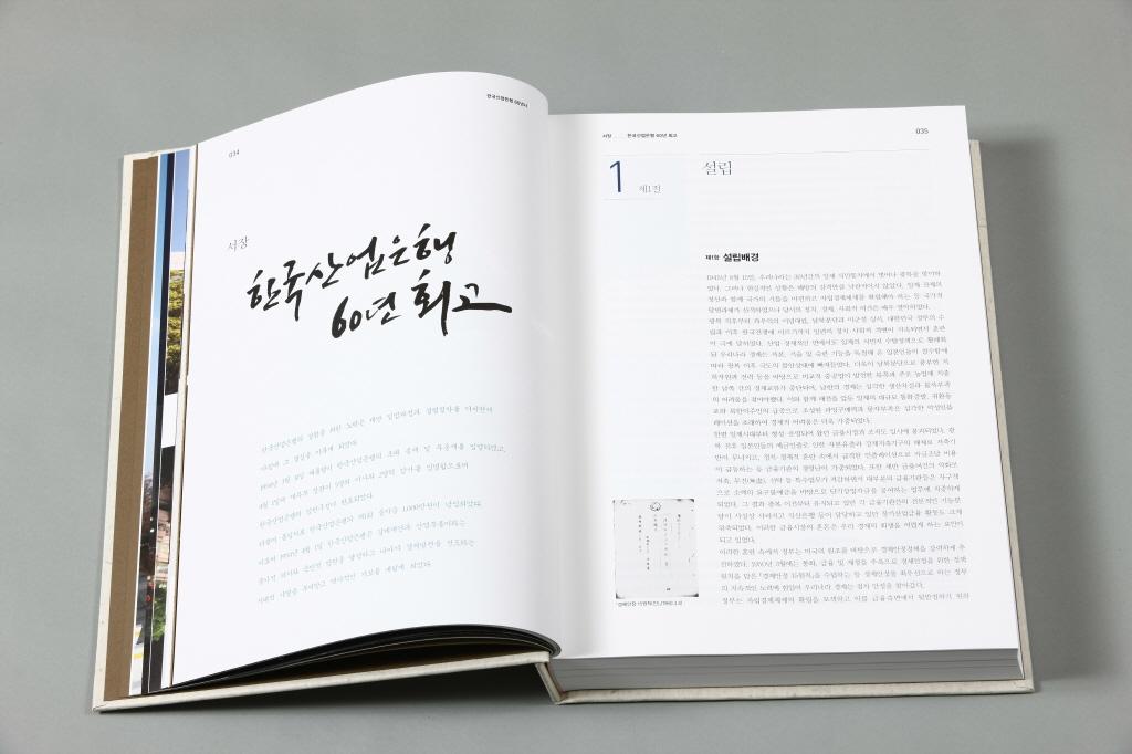 한국산업은행 60년사 (3).JPG