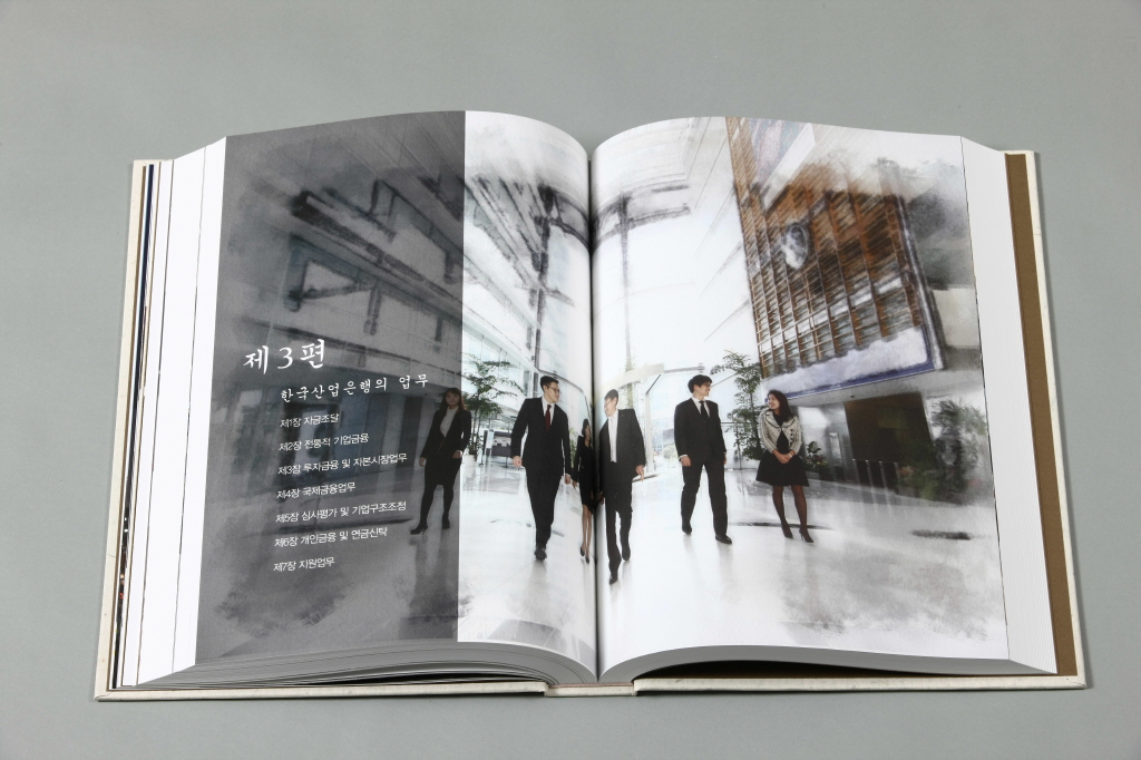 한국산업은행 60년사 (4).JPG