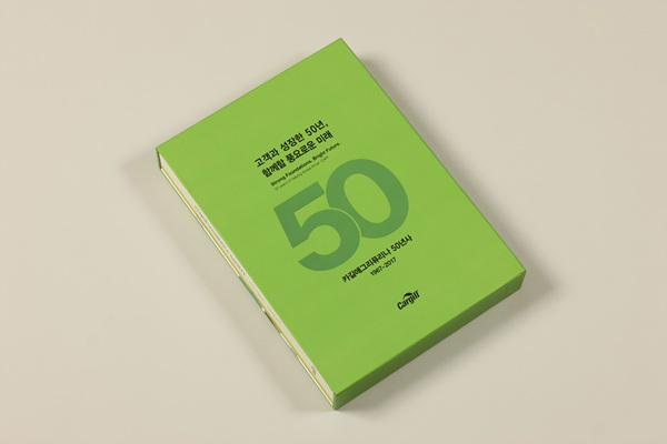카길애그리퓨리나 50년사1.jpg