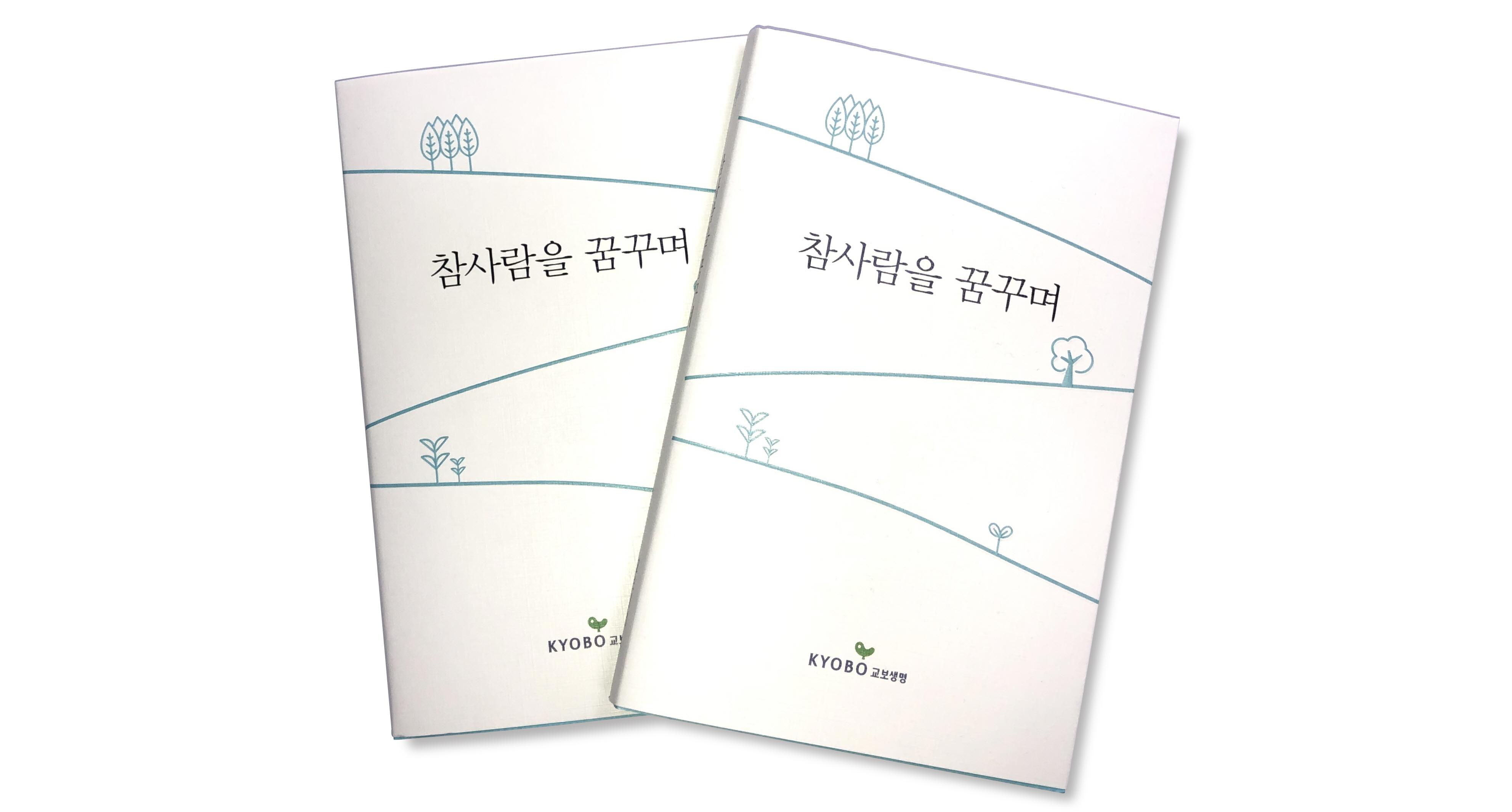 포맷변환_누끼 교보 별책.png